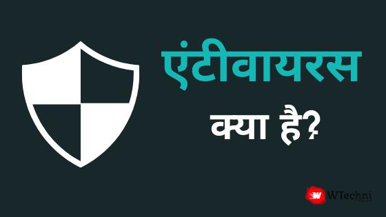 antivirus kya hai hindi