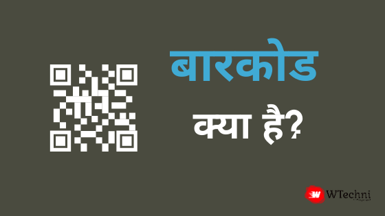 barcode kya hai hindi