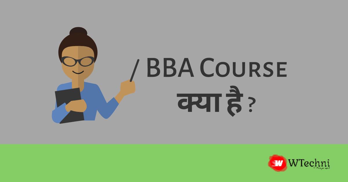bba kya hai hindi