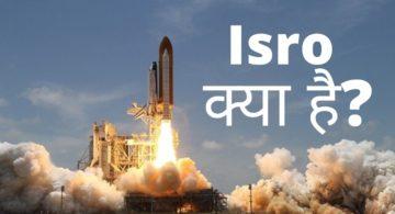 इसरो क्या है और इसका केंद्र कहां है?