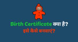 Birth Certificate कैसे बनवाएं और कहां पर बनता है?