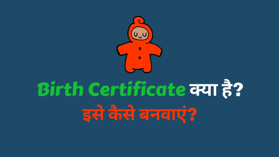 Birth Certificate kya hai hindi