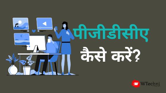 pgdca kaise kare hindi