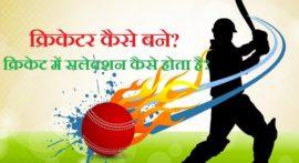 क्रिकेटर कैसे बने और क्रिकेट में सलेक्शन कैसे होता है?