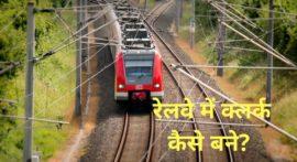 रेलवे में क्लर्क कैसे बने और सैलरी कितनी मिलती है?