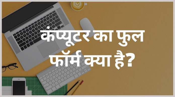 computer ka full form kya hai hindi