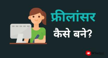 Freelancer क्या है और फ्रीलांसर कैसे बने?
