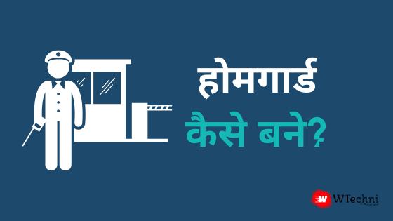 homeguard kaise bane hindi