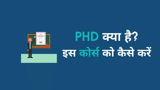 phd kya hai hindi