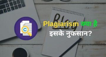 Plagiarism क्या है और इसके नुकसान?