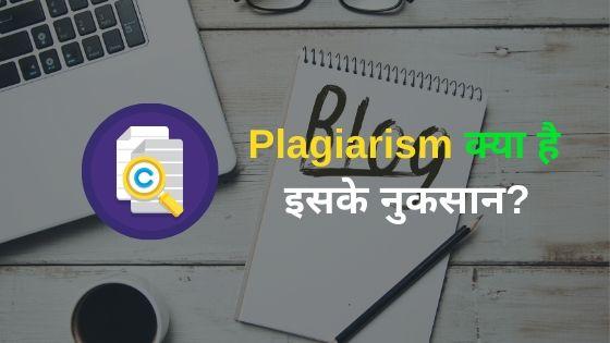 Plagiarism kya hai hindi