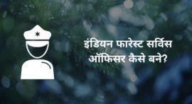 इंडियन फारेस्ट सर्विस ऑफिसर कैसे बने?