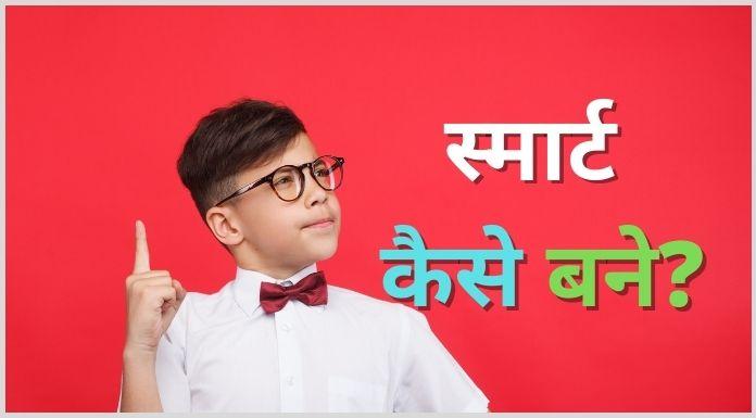 smart kaise bane hindi