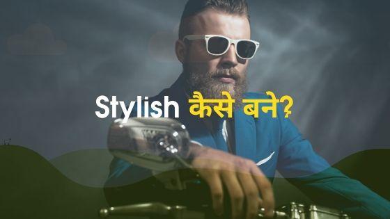 stylish kaise bane hindi