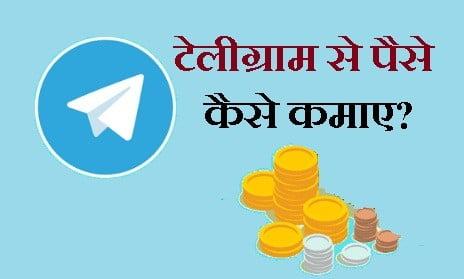 Telegram se paise kaise kamaye in hindi - टेलीग्राम से पैसे कैसे कमाए?