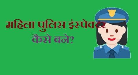 महिला पुलिस इंस्पेक्टर कैसे बने?