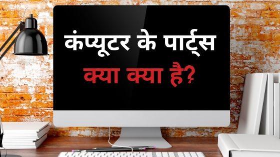 computer ke parts - parts of computer in hindi (2)