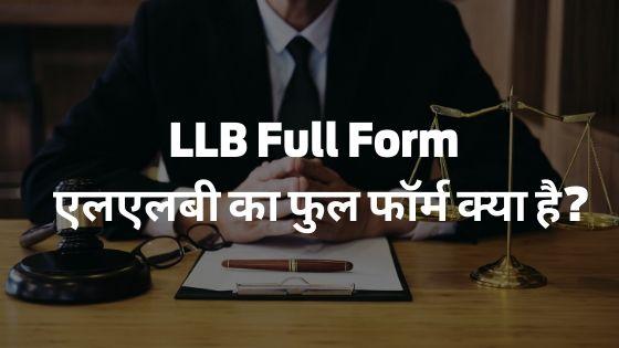 LLB Full Form - एलएलबी का फुल फॉर्म क्या है?