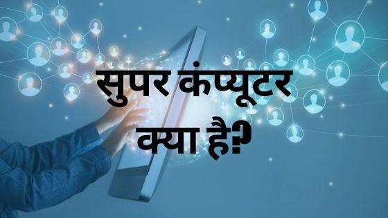 super computer kya hai hindi