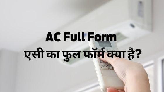 AC Full Form - एसी का फुल फॉर्म क्या है?