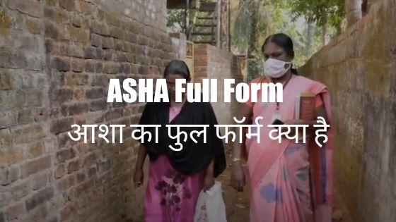 ASHA Full Form - आशा का फुल फॉर्म क्या है