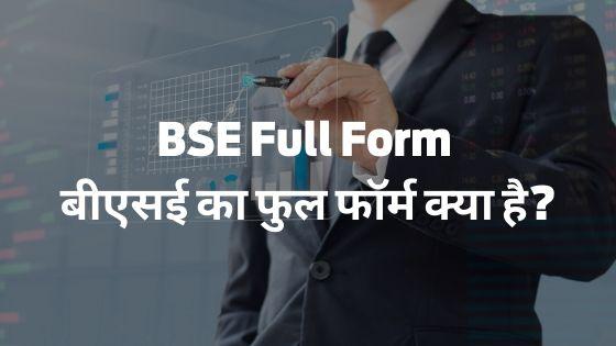 BSE Full Form - बीएसई का फुल फॉर्म क्या है?
