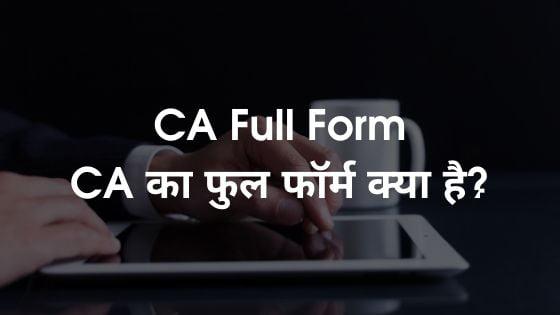 CA Full Form - CA का फुल फॉर्म क्या है?