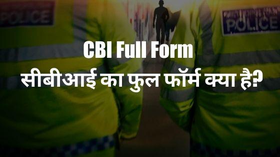 CBI Full Form - सीबीआई का फुल फॉर्म क्या है?