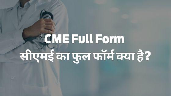 CME Full Form - सीएमई का फुल फॉर्म क्या है?