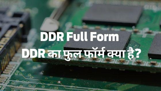 DDR full form - डीडीआर का फुल फॉर्म क्या है?