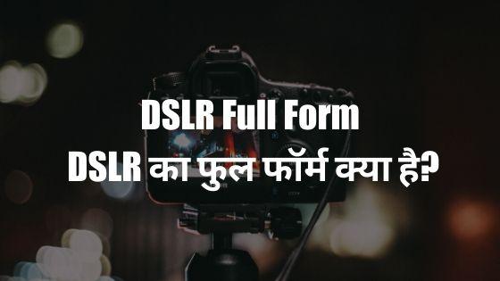 DSLR Full Form