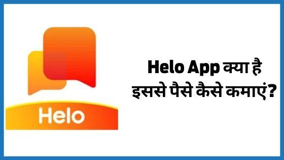 Helo App se paise kamaye
