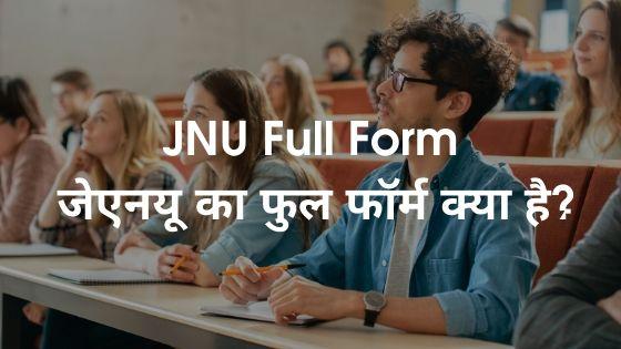 JNU Full Form - जेएनयू का फुल फॉर्म क्या है?