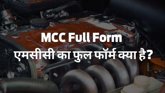 MCC Full Form - एमसीसी का फुल फॉर्म क्या है?