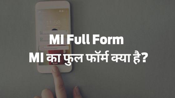 MI Full Form