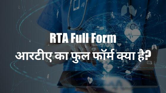 RTA Full Form - आरटीए का फुल फॉर्म क्या है?