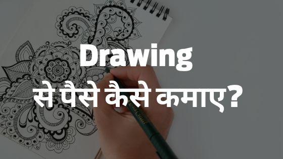 drawing se paise kaise kamaye