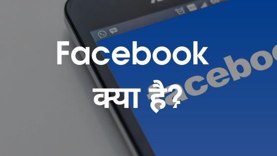 facebook kya hai - फेसबुक क्या है