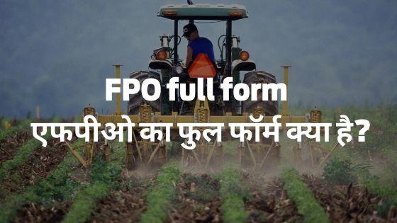 FPO full form - एफपीओ का फुल फॉर्म क्या है?