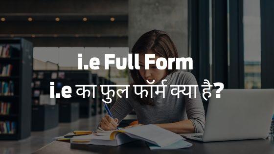 i.e Full Form