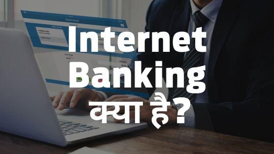 internet-banking-kya-hai