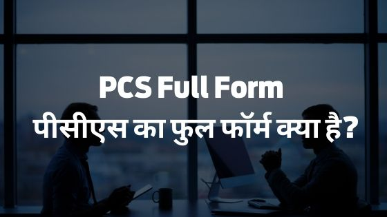 What is the full form of PCS in Hindi