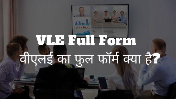 VLE Full Form