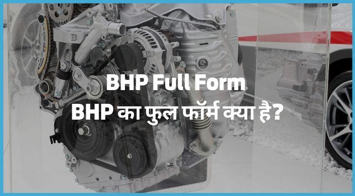 BHP Full Form - BHP का फुल फॉर्म क्या है?