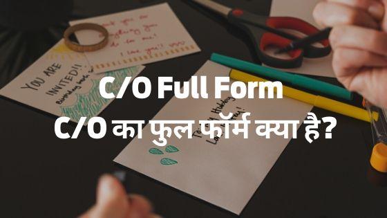 C/O Full Form - C/O का फुल फॉर्म क्या है?