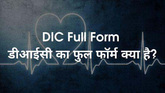 DIC Full Form - डीआईसी का फुल फॉर्म क्या है? 1