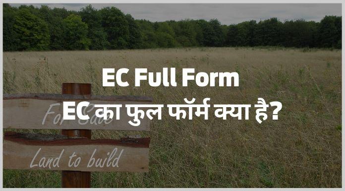 EC Full Form - EC का फुल फॉर्म क्या है?