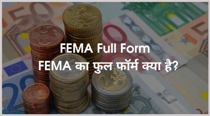 FEMA Full Form - FEMA का फुल फॉर्म क्या है? 1