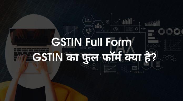GSTIN Full Form -  GSTIN का फुल फॉर्म क्या है?
