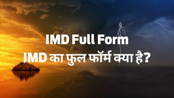 IMD Full Form - IMD का फुल फॉर्म क्या है? 1